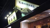 20081130-Sushi.jpg