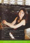 20111123-IkuyoLeflet.JPG