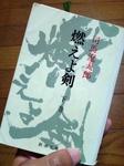 20120923-MoeyoTsurugi.JPG