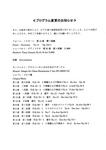 20131116-Program.jpg