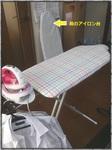 20150125-IroningBoard.jpg