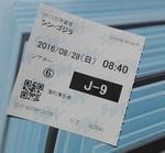 20160828-Godzilla.jpg