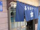 20100926-Matsu.jpg