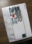 20110409-Moryo1.jpg