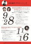 20110720_MichiyoPuls.jpg