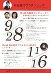 20110928-HaneishiMichiyo+.jpg