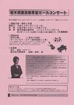 20120221-Leaflet.jpg
