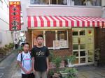 20120825-OguraChickenNanban.JPG