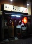 20121009-Furari.JPG