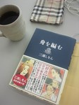 20121029-FuneoAmu.JPG
