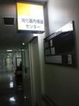 20130315-Dokkyo.JPG