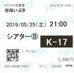 20190525-AircraftCarrierIBUKI.jpg